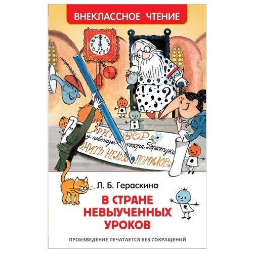Купить Гераскина Л. Б. В стране невыученных уроков , РОСМЭН, Детская художественная литература