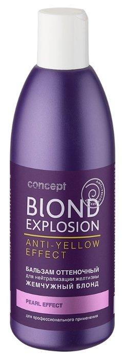 Бальзам Concept Blond Explosion для нейтрализации желтизны, оттенок Жемчужный блонд