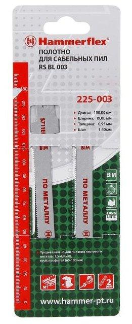 Пильное полотно для сабельной пилы Hammer S711EF 2 шт.