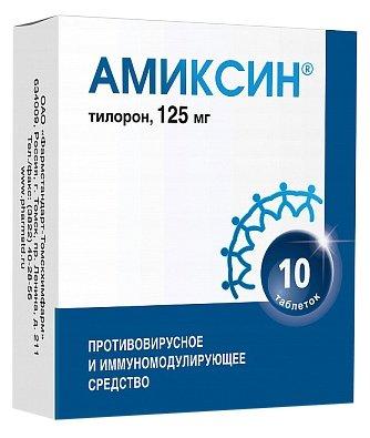 Амиксин таб. п/о плен. 125мг №10 (блистер)
