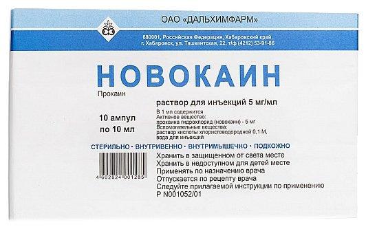 Новокаин р-р д/ин. 5мг/мл 10мл №10