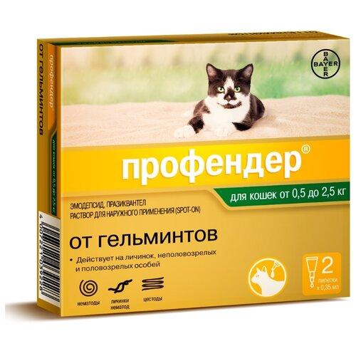 Фото - Профендер (Bayer) капли на холку для кошек от 0,5 до 2,5 кг (2 пипетки) гельминтал капли spot on на холку для кошек от 4 до 10 кг