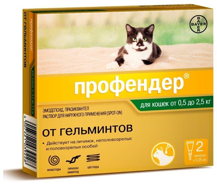 GL Профендер 35 антигельминтик для кошек от 0,5 до 2,5 кг (2 пипетка)