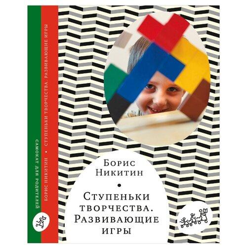 Купить Никитин Б. Ступеньки творчества. Развивающие игры , Самокат, Книги для родителей