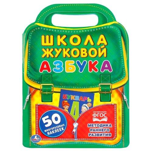 Купить Азбука. Школа Жуковой. Методика раннего развития (50 наклеек), Умка, Учебные пособия