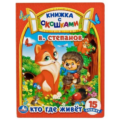 Купить Степанов В.А. Кто где живет , Умка, Книги для малышей