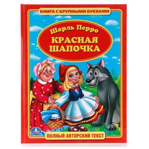 Перро Ш. Книга с крупными буквами. Красная шапочкаДетская художественная литература<br>