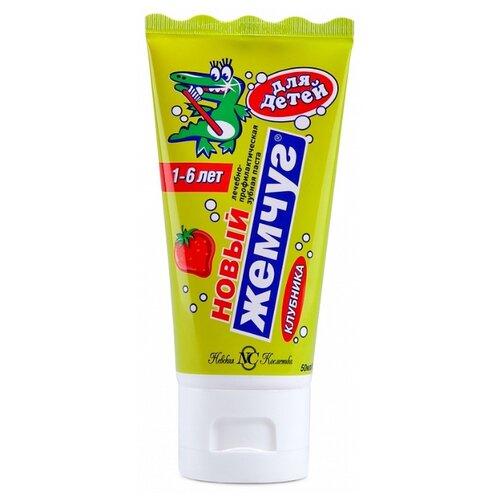 Купить Зубная паста Новый Жемчуг Клубника от 1 до 6 лет, 50 мл, Гигиена полости рта