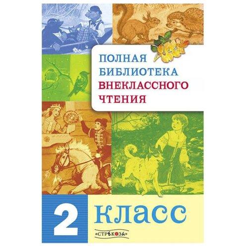 Купить Полная Библиотека внеклассного чтения. 2 класс, Стрекоза, Детская художественная литература