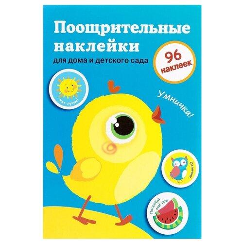 Купить Стрекоза Поощрительные наклейки для дома и детского сада Цыпленок, выпуск 2, 96 шт. (9311), Наклейки