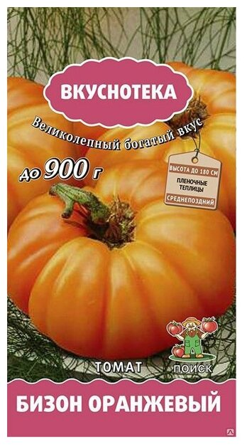 Семена ПОИСК Вкуснотека Томат Бизон оранжевый 10 шт.