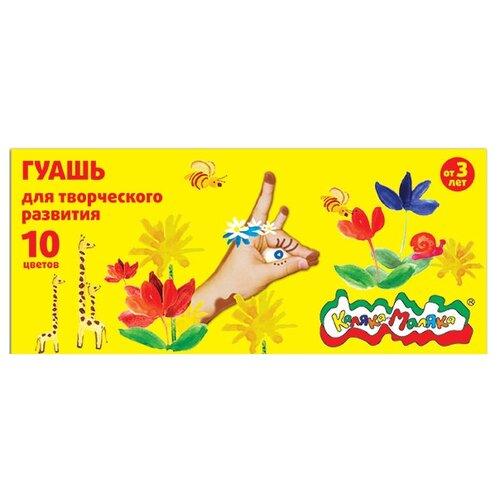 цена Каляка-Маляка Гуашь 10 цветов (ГКМ10/17) онлайн в 2017 году