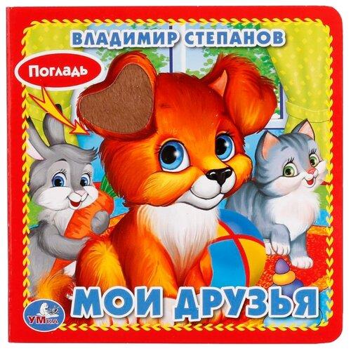 Степанов В. Мои друзья мои друзья в лесу пушистики