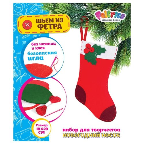 Купить Feltrica Набор для творчества Шьем из фетра Новогодний носок Тип 3, Наборы для шитья