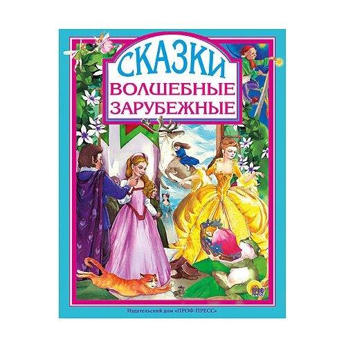 Купить Братья Гримм Волшебные зарубежные сказки , Проф-Пресс, Детская художественная литература