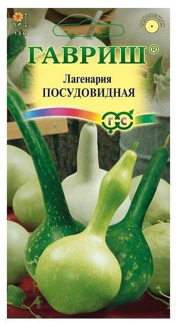 Лагенария Посудовидная