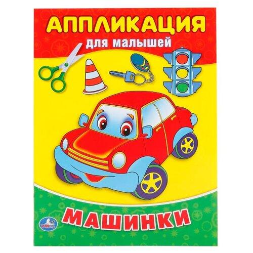 цена на Умка Аппликация для малышей Машинки (978-5-506-01601-4)