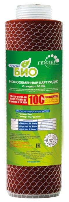 Гейзер Картридж Арагон 2-Био 30059 1 шт. — купить по выгодной цене на Яндекс.Маркете