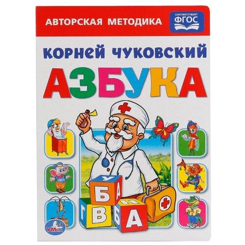 Чуковский К. И. Азбука. Корней Чуковский