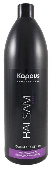 Kapous Professional бальзам для окрашенных волос pH 3,2