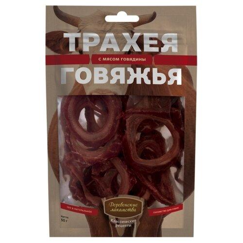 Лакомство для собак Деревенские лакомства Классические Трахея говяжья с мясом говядины, 50 г трахея titbit говяжья резаная в мягкой упаковке для собак 61 г