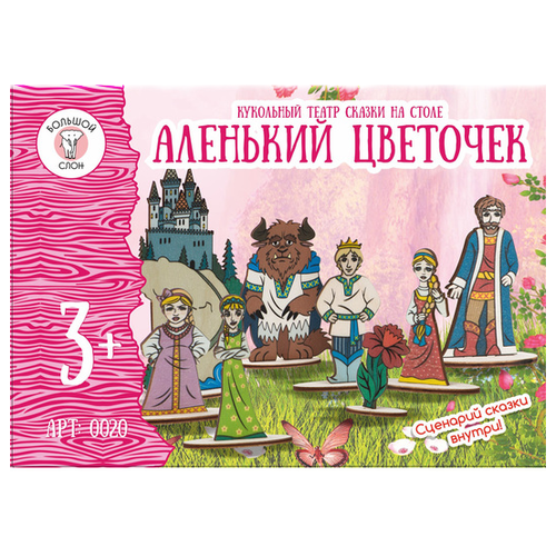 Большой слон Настольный театр Аленький цветочек (0020), Кукольный театр  - купить со скидкой