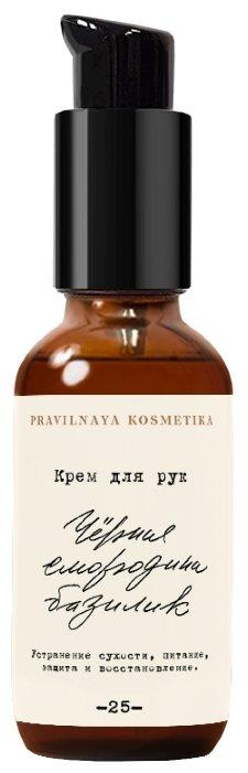Крем для рук PRAVILNAYA KOSMETIKA Черная смородина
