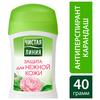 Фито-дезодорант антиперспирант стик Чистая линия Защита для нежной кожи
