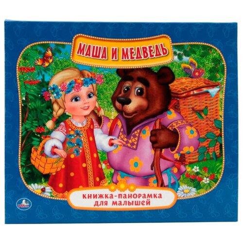 Купить Сухарева О. Книжка-панорамка для малышей. Маша и Медведь , Умка, Книги для малышей