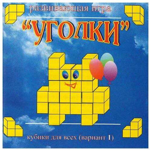 Купить Развивающая игра Корвет Кубики для всех. №1 Уголки голубой/желтый, Обучающие материалы и авторские методики
