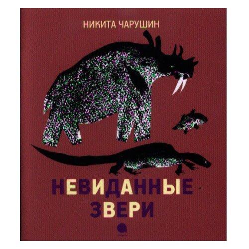Чарушин Н.Е.