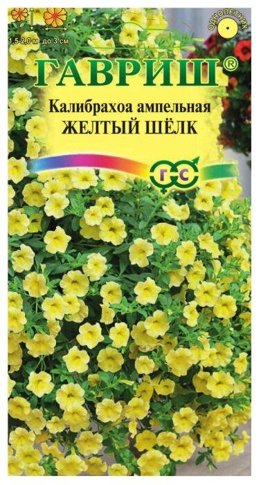 Семена Гавриш Калибрахоа ампельная Желтый шелк, гранулы, пробирка 3 шт.