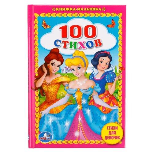 Купить 100 стихов. Стихи для девочек, Умка, Детская художественная литература