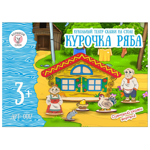 Купить Большой слон Настольный театр Курочка Ряба (0017), Кукольный театр