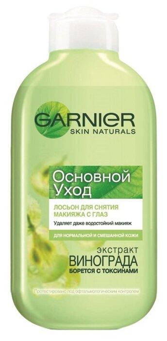 GARNIER лосьон для снятия макияжа с глаз с экстрактом винограда