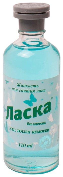 Ласка Жидкость для снятия лака стекло без ацетона — купить по выгодной цене на Яндекс.Маркете