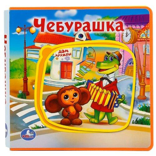 Купить Умка Книжка EVA с пазлами Чебурашка, Книжки-игрушки
