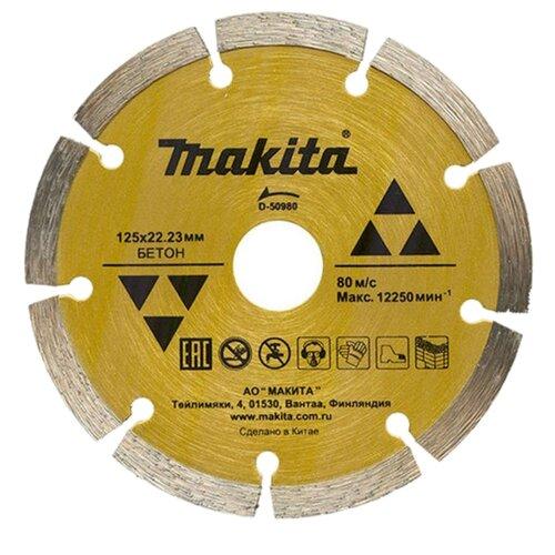 Диск алмазный отрезной 125x22.23 Makita D-50980 1 шт.Диски отрезные<br>