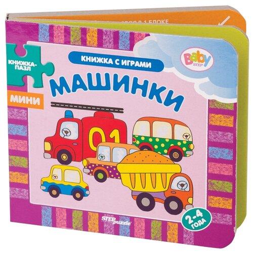 Купить Step puzzle Книжка-игрушка Машинки, Книжки-игрушки