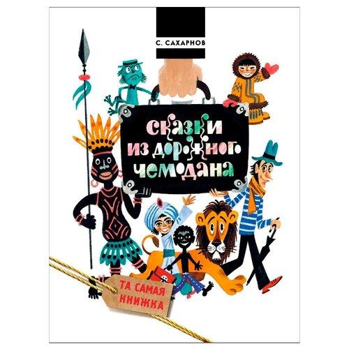 Сахарнов С. Сказки из дорожного чемодана , РОСМЭН, Детская художественная литература  - купить со скидкой