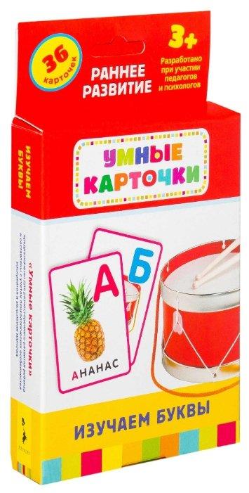Набор карточек РОСМЭН Изучаем буквы 21001 16.5x9 см 36 шт.