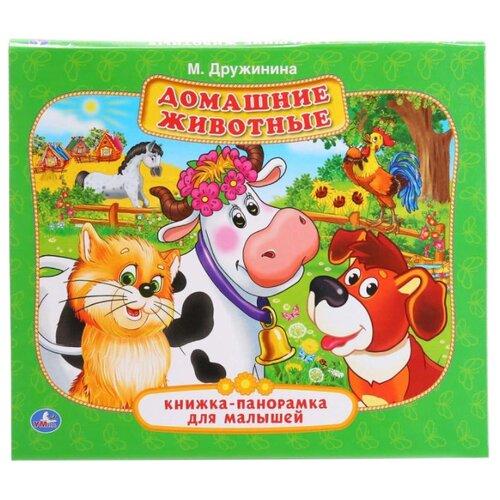 Купить Дружинина М. Книжка-панорамка для малышей. Домашние животные , Умка, Книги для малышей