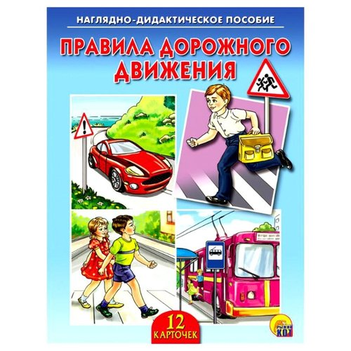 Купить Набор карточек Рыжий кот Правила дорожного движения 16.5x21.5 см 12 шт., Дидактические карточки