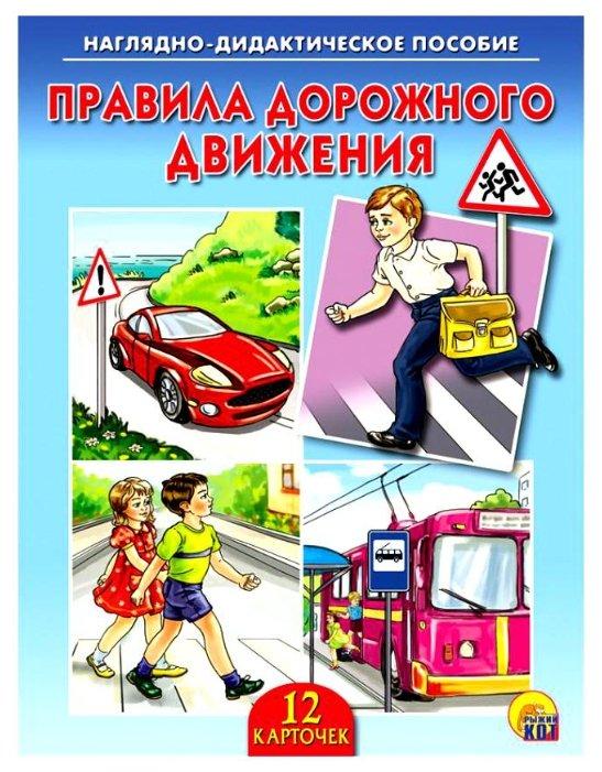 Набор карточек Рыжий кот Правила дорожного движения 16.5x21.5 см 12 шт.