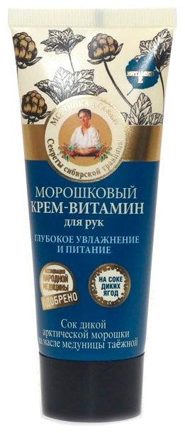 Крем-витамин для рук Рецепты бабушки Агафьи Морошковый