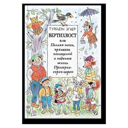 Купить Вертихвост, или Полная песен, пряников, похищений и подвигов жизнь Пригорка-сорок-норок, Белая ворона, Детская художественная литература