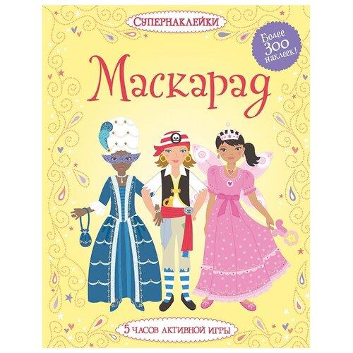 Купить Книжка с наклейками Маскарад, Machaon, Книжки с наклейками