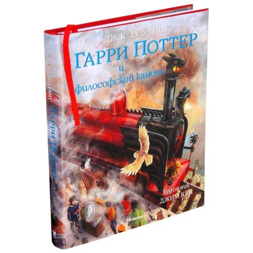 Купить Роулинг Дж.К. Гарри Поттер и философский камень. Иллюстрированное издание , Machaon, Детская художественная литература