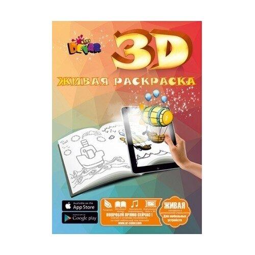 Купить DEVAR 3D Раскраска. Живая раскраска, Раскраски
