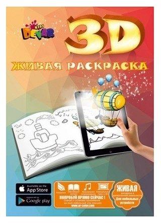DEVAR 3D Раскраска. Живая раскраска